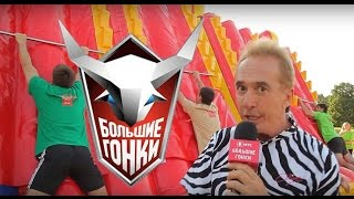 Большие гонки с Академией Развлечений 'Funnysport'!