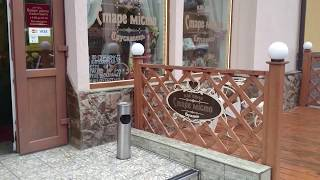 "Кафе ""Старе Місто"" в Трускавце. Трускавец."
