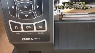 [☆상인 바코드라벨] Zebra ZT410 감열지 바코…
