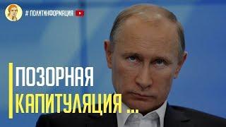 Срочно! Позорная капитуляция Путина, россияне на грани выживания