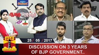 Aayutha Ezhuthu 27-05-2017 Slaughter Ban – Regulation or Hindutva imposition  – Thanthi TV Show
