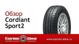 Видеообзор летней шины Cordiant Sport2 от Express-Шины