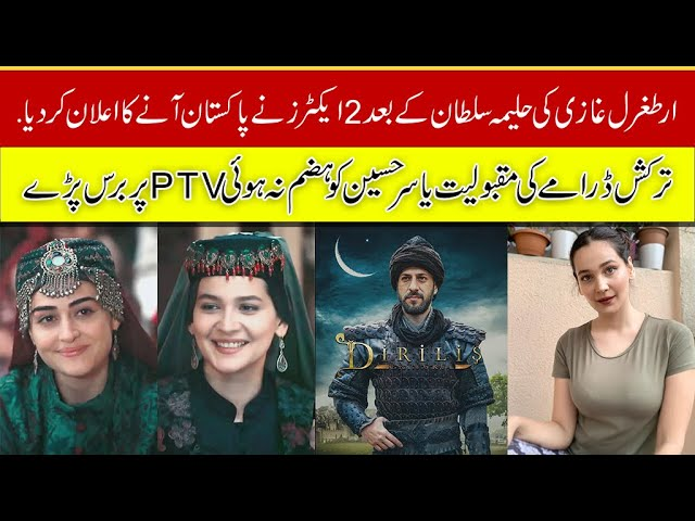 Two More Actors Of Ertugrul Ghazi Want To Come To Pakistan | 9 News HD