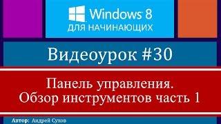 Смотреть онлайн обзор по направлению Видео #30. Панель управления Windows 8 (Часть 1)