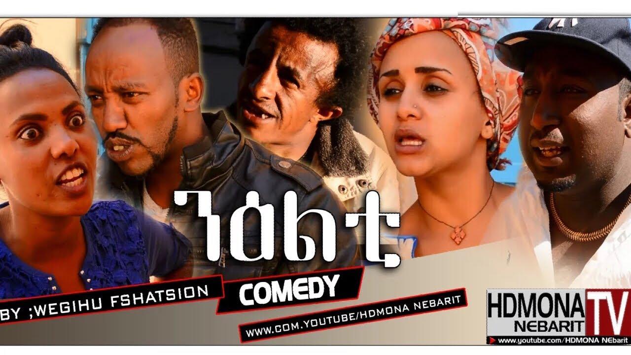 HDMONA - ንዕልቲ ብ  ወጊሑ ፍሰሃጽዮን NiElti by Wegihu Fshatsion - New Eritrean Comedy 2018