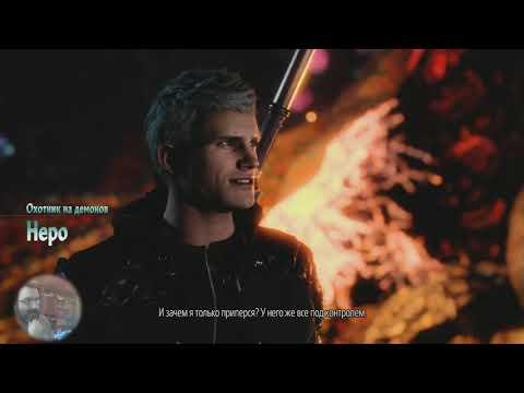 Devil May Cry 5 - Новые приключения Данте и Неро