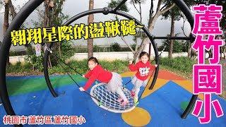 蘆竹國小的歡樂天地~翱翔星際的盪鞦韆 計時賽跑 比賽過障礙賽 玩具開箱一起玩玩具Sunny Yummy Kids TOYs