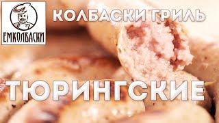"""Знаменитые Тюрингские колбаски. Как жарить колбаски, чтобы не лопалась оболочка и не вытекал """"сок""""."""