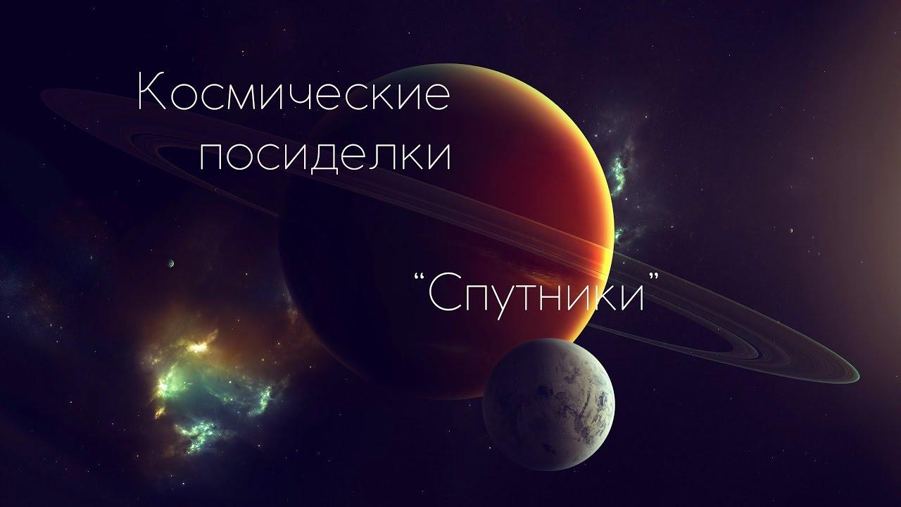 КОСМИЧЕСКИЕ ПОСИДЕЛКИ/СПУТНИКИ
