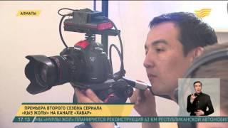 «Хабар» готовит премьеру второго сезона сериала «Қыз жолы»