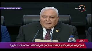 المستشار لاشين إبراهيم رئيس الهيئة الوطنية للانتخابات: 88% نسبة الموافقين على التعديلات الدستورية