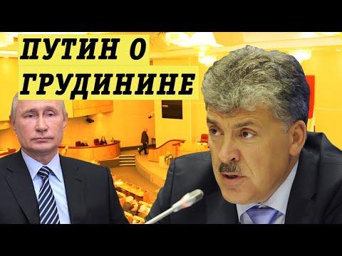 Путин о Грудинине. «Грудинину не стать премьер-министром»
