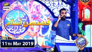 Shan-e-Sehr |Segment|Qasas ul Islam | 11th May 2019