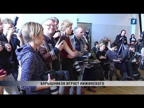ПБК: Пресс-конференция Михаила Барышникова
