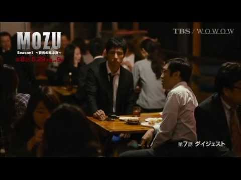 【MOZU】遂に百舌・新谷宏美に倉木が接触...第7話(5/22)ダイジェスト&次回(5/29)予告 #MOZU