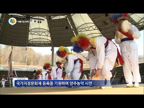양주농악 국가중요문화재 지정위한 학술대회 개최