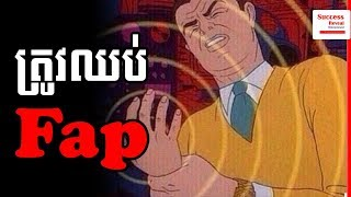 NOFAP - SCIENTIFIC EVIDENCE In Khmer | Success Reveal