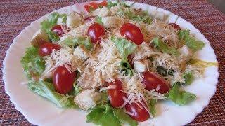 Салат Цезарь Очень Простой и вкусный рецепт
