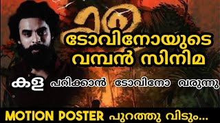 Kala Tovinothomas Motion Poster Will Release  Tomorrow  V S Rohith KalaMotionPoster ActionCutDrama 