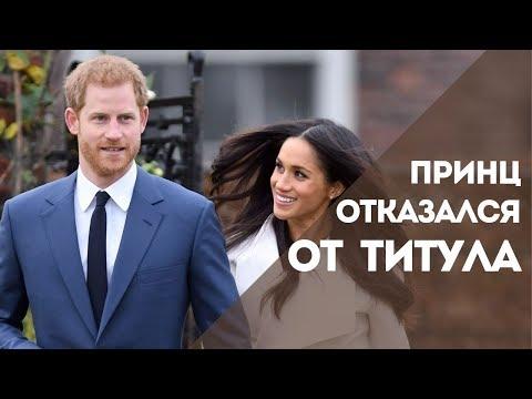 Принц Гарри отказался от королевского престола