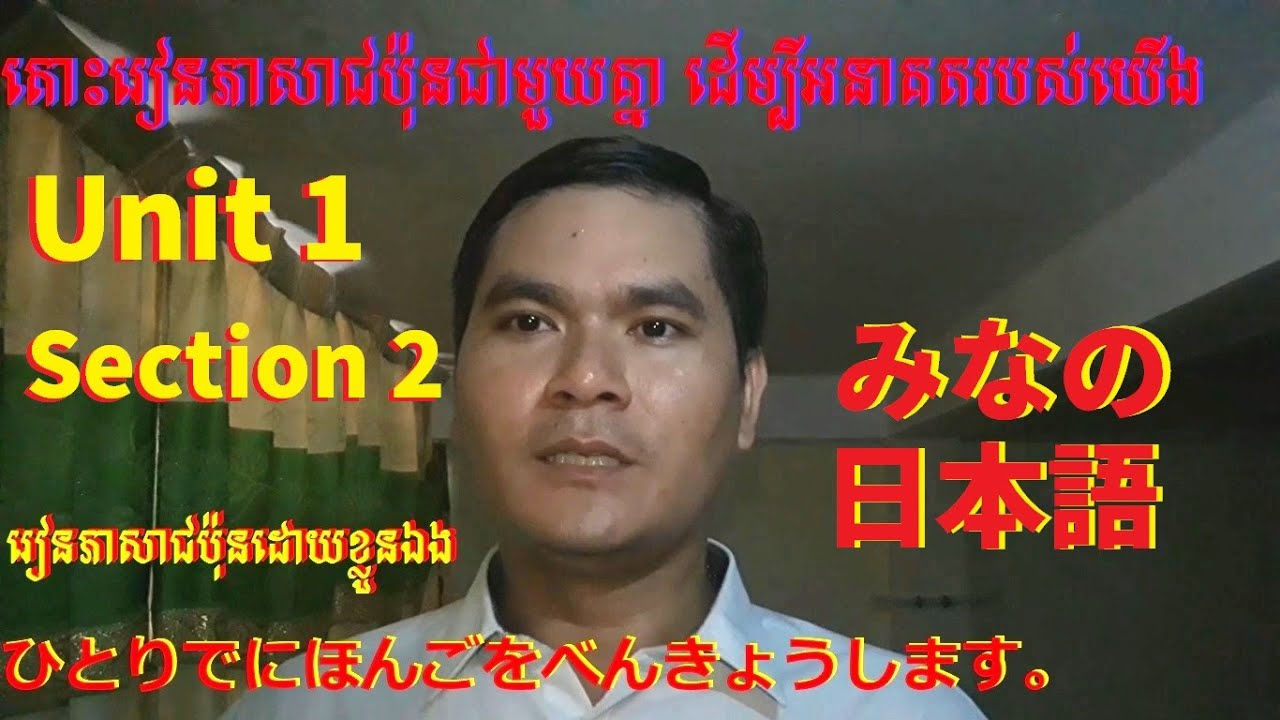 Phearin YT   Minanonihongo I Lesson 1 Section 2   តោះរៀនភាសាជប៉ុនដើម្បីការងារ   Learn Japanese