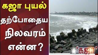 கஜா புயல்:தற்போதைய நிலவரம் என்ன? - Details| #GajaCyclone #Rain #Weather #TamilNadu