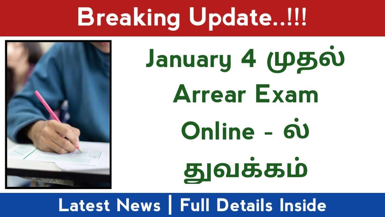 Arrear Exam Starts From January 4 in Online Mode | Online Exam | Karka Pazhagu Tamil