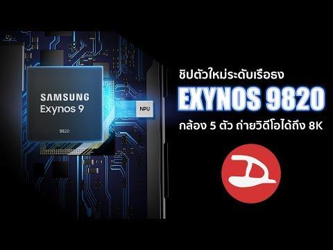 Samsung เปิดตัวชิปเรือธง Exynos 9820 | Droidsans - วันที่ 26 Nov 2018