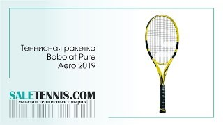 Теннисная ракетка Babolat Pure Aero 2019