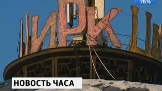 Эксплуатацию здания цирка в Иркутске приостановил Кировский районный суд