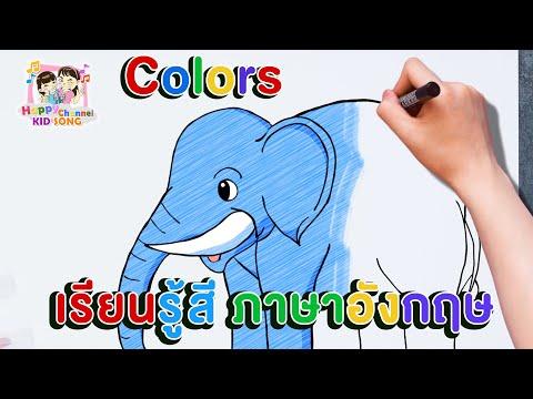 เรียนรู้สีภาษาอังกฤษ /Learn colors in english Happy Channel Kids Song