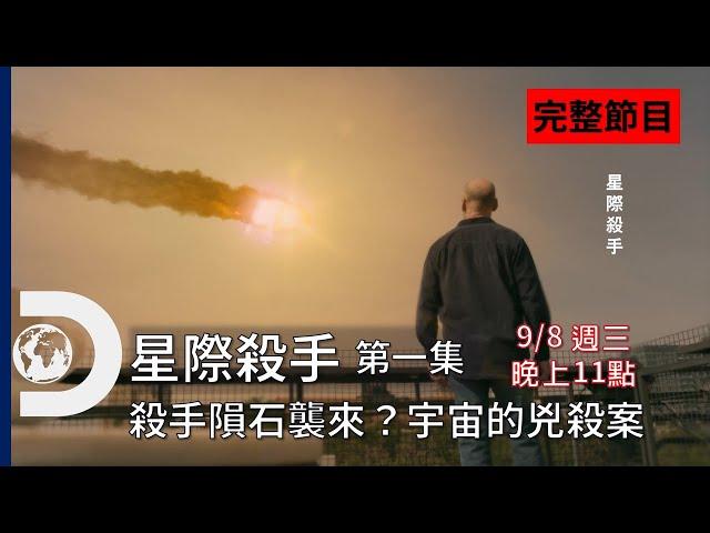 [完整節目] 殺手隕石襲來,人類最後的防線何在?還是我們逃得過一劫?真相只有一個!《星際殺手》Ep1