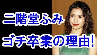 【衝撃】二階堂ふみ『ゴチになります』卒業の理由がヤバすぎる!? 二階堂ふみ 検索動画 15