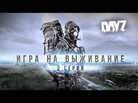 Игра на выживание (2012) Фильм. Трейлер HD