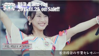 特設サイトはこちら! https://shopping.akb48-group.com/dvd/ske48_ren...