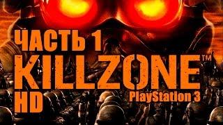 прохождение Killzone HD (PS3). Часть 1: Наступление хелгастов