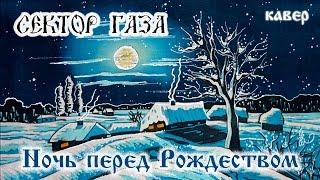 Сектор Газа - Ночь перед Рождеством (кавер - Вячеслав Бондарев)