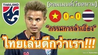 คอมเมนต์ชาวเวียดนาม หลังทีมชาติไทยบุกไปเสมอเวียดนาม 0-0 ในเกมฟุตบอลโลก รอบคัดเลือก นัดสำคัญ