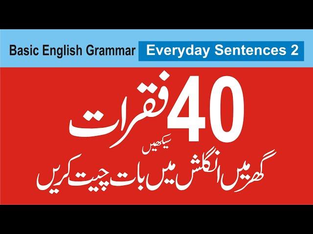 40 Daily Use English Sentences You need to Know|| Urdu,Hindi || Everyday Sentences 2 || StepForward