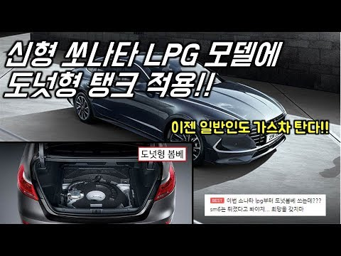 신형 쏘나타 LPG 모델에 도넛형 탱크 적용한다 (feat.SM6 LPG 축사망)