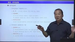 [스터디채널] 전시춘 노동법 36강 제2편 부속법령 제…