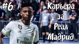ФИФА 20 FIFA 20 Карьера тренера за Реал Мадрид 6 Красивейший гол Real Madrid