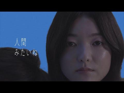 人間みたいね / キタニタツヤ – HUMANLIKE / Tatsuya Kitani