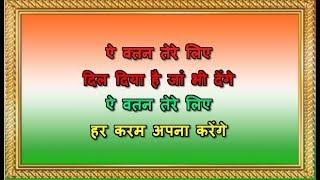 Har Karam Apna Karenge - Karaoke Without Chorus