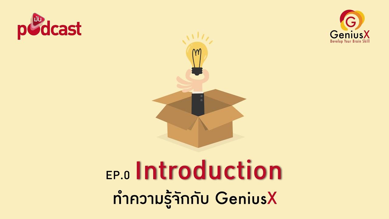 Genius X EP.0 Introduction