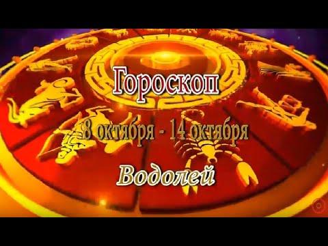 Водолей. Гороскоп на неделю с 8 по 14 октября