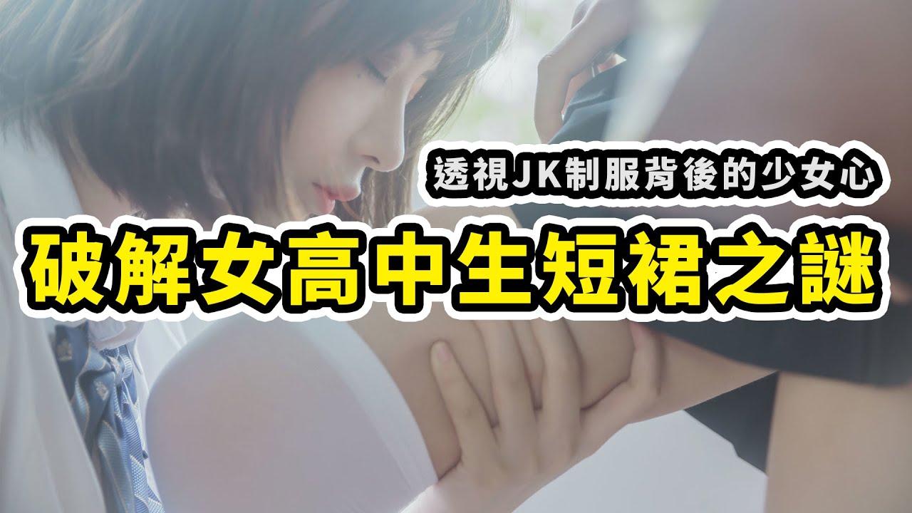 日本女高中生的裙子為什麼那麼短? 少女觀察學 好倫 