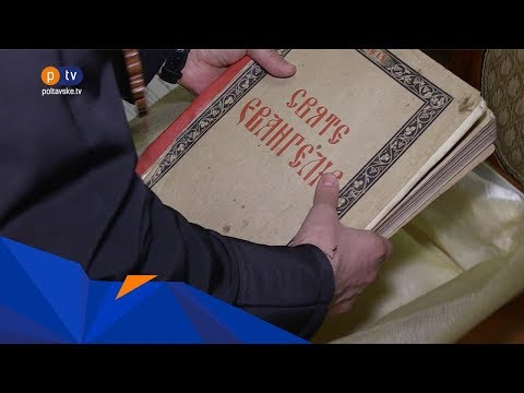 Полтавське ТБ: Євангеліє 1948 року з підписом Патріарха Мстислава потрапило до Полтави