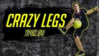 Урок #9   CRAZY LEGS   Школа Баскетбольного Фристайла Кирилла Fire