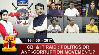 Aayutha Ezhuthu 17-05-2017 TN Assembly Prorogued: What is the reason?- Thanthi TV Show